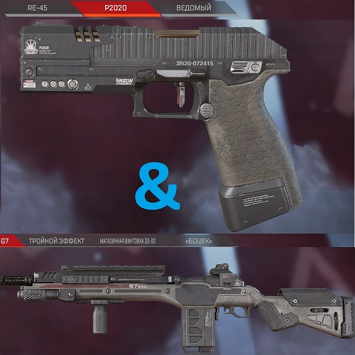 macros for apex legends on P2020 & SCOUT_G7